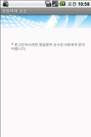 공문보기- screenshot
