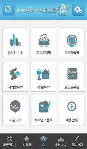 토스트숙박 - 강원도 내 콘도 펜션 민박 등 소개