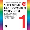 2013년 고교영어듣기 24회 모의고사 1학년 icon