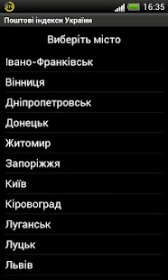 Postal codes of Ukraine- screenshot thumbnail