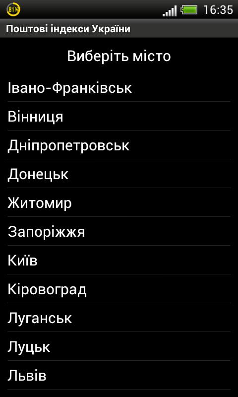 Postal codes of Ukraine- screenshot