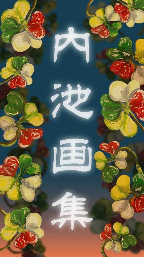 Atelier UCHIIKE- screenshot
