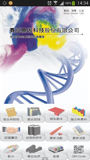 賽亞基因科技股份有限公司