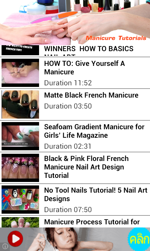 Manicure Tutorials - screenshot