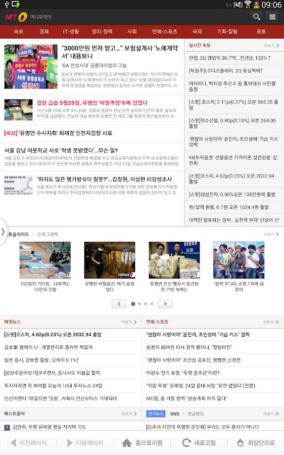 머니투데이 태블릿 - screenshot