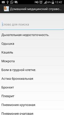 Медицинский справочник - screenshot