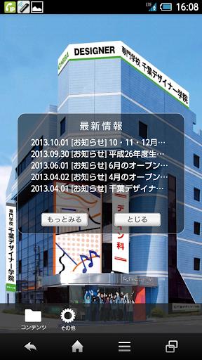 専門学校 千葉デザイナー学院