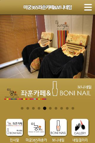 보니네일에스틱 미궁365좌훈카페