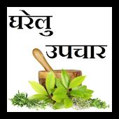 Home Remedies - Gharelu Upchar