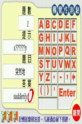 【免費教育App】油漆式速記法-學測指考必備單字-APP點子
