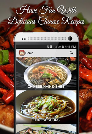 中国のレシピ無料
