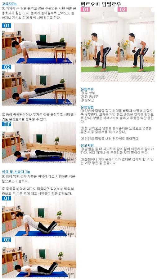 집에서하는헬스,홈웨이트트레이닝 - screenshot