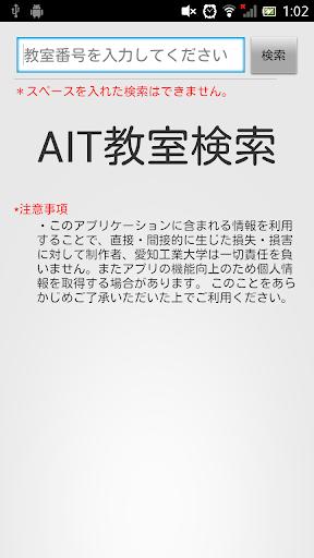AIT教室検索