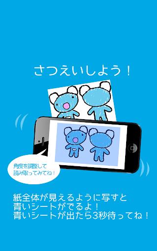 免費教育App ペネロペ3DぬりえAR -3DColoAR- 阿達玩APP