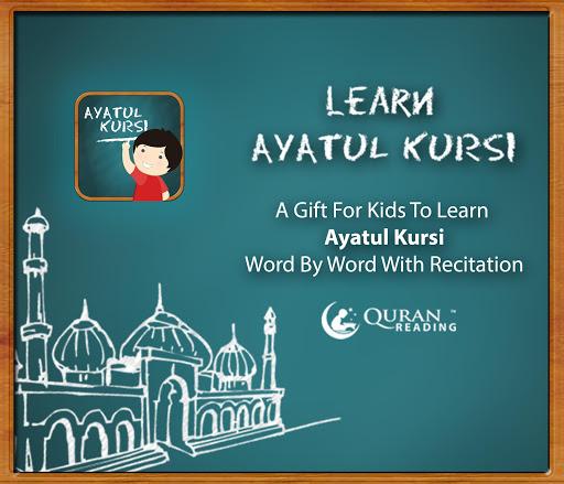 了解Ayatul库尔西