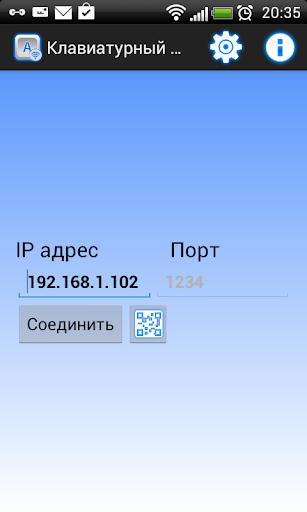 免費下載工具APP|Wi-Fi Keyboard Listener app開箱文|APP開箱王