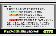 競艇用6連タイムキーパー・展示くんX1のおすすめ画像2