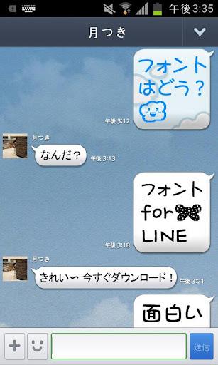 【免費社交App】フォント for LINE-APP點子