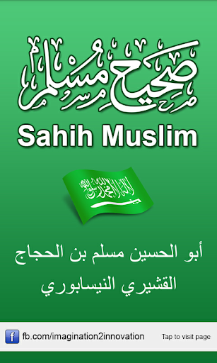 Sahih Muslim Arabic