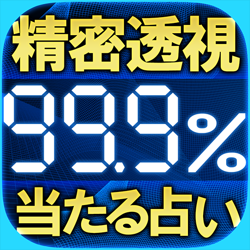 高精度99.9%的中*生体透視占い 摩哉 娛樂 App LOGO-APP試玩
