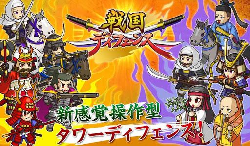 戦国ディフェンス~新感覚操作型タワーディフェンスゲーム