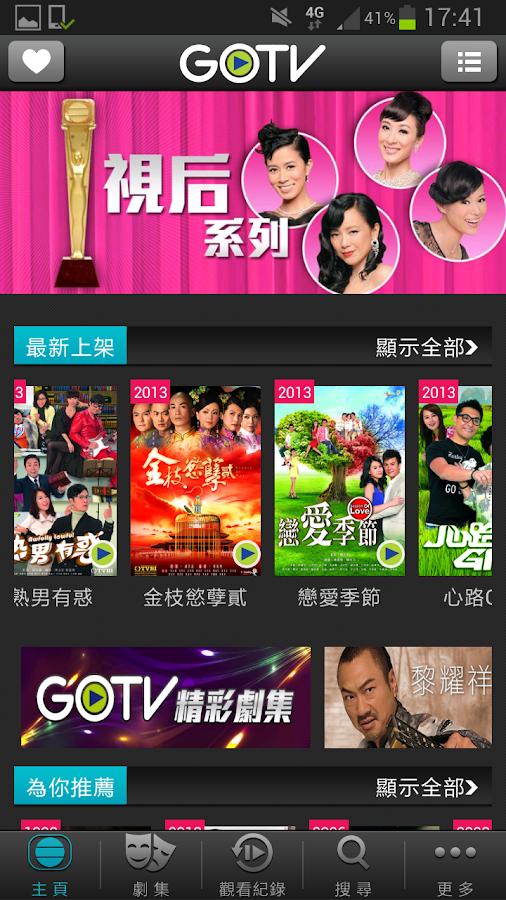GOTV - screenshot