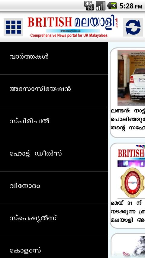 British Malayali- screenshot