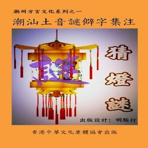 潮汕土音謎古字集注 書籍 App LOGO-硬是要APP