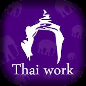 Thai Work 私房泰 泰式時尚料理 粉絲APP