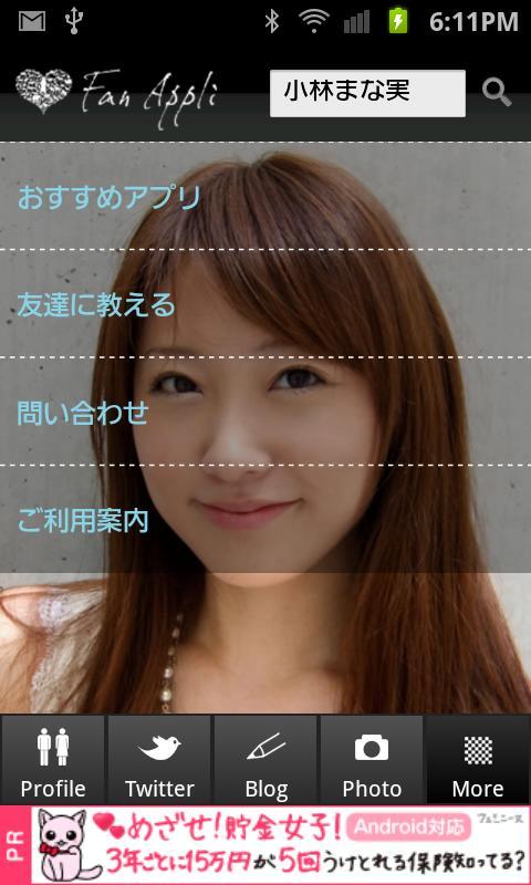 小林まな美公式ファンアプリ - screenshot