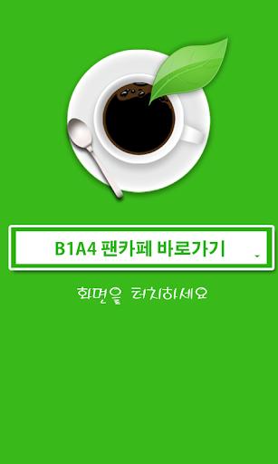 B1A4 팬카페 -비원에이포 진영 신우 산들 바로 공찬