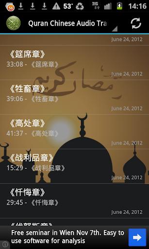 古蘭經中國翻譯MP3