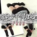 zettai ryouiki FREE icon