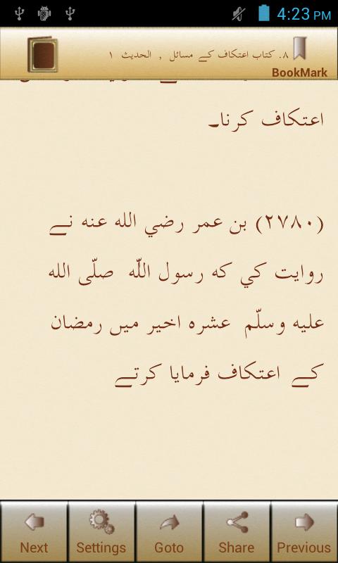 sahih muslim hadith urdu screenshot ahades 7 hadees free