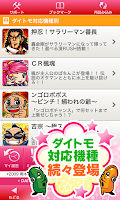Screenshot of ダイトモ