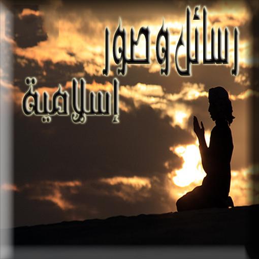 رسائل وصور اسلامية