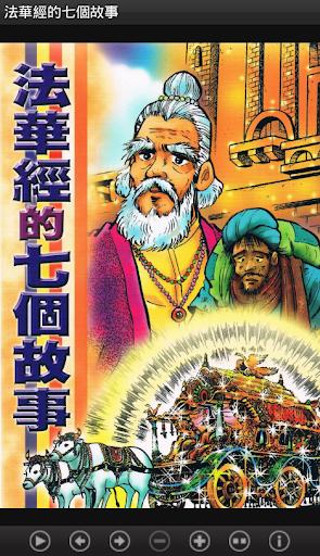 法華經的七個故事 C015 中華印經協會.台灣生命電視