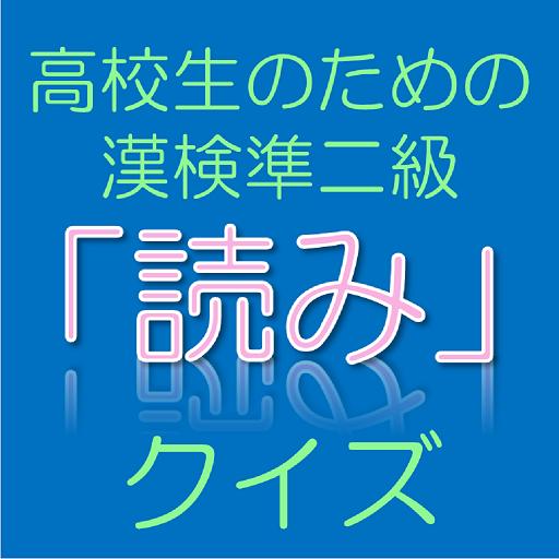 益智の高校生のための漢字検定! LOGO-記事Game