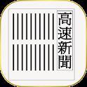 高速新聞(愛媛新聞)