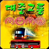 대중교통정보모음