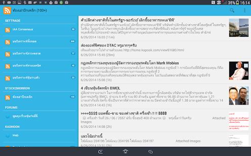 ข่าวหุ้นไทย สำหรับนักลงทุน
