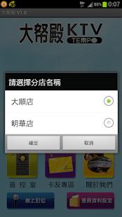 大帑殿KTV|玩娛樂App免費|玩APPs