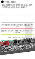 Screenshot of 腹黒度診断