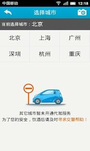 玩免費旅遊APP|下載代驾达人 app不用錢|硬是要APP