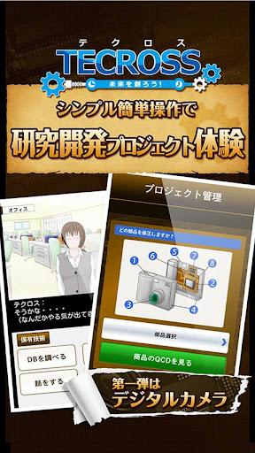 ものづくりアドベンチャー:テクロス~未来を創ろう!~