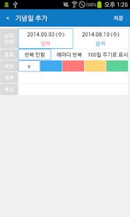 기념일 달력 - 음력 지원 - náhled
