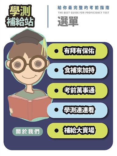 【免費教育App】學測補給站-APP點子
