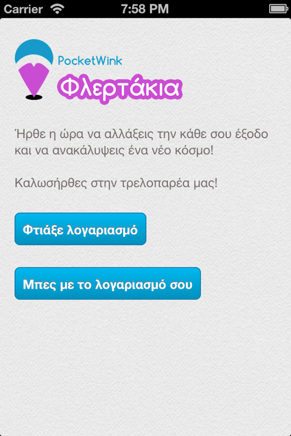 Φλερτάκια - PocketWink - screenshot
