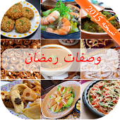 Recipes for Ramadan in Arabic