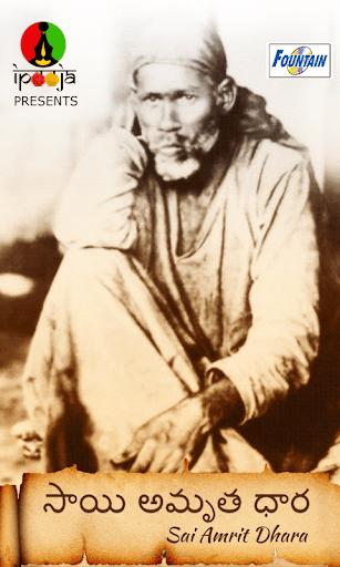 Sai Amrit Dhara-Telgu